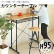 カウンターテーブルバーテーブルカフェテーブル幅110奥行き40高さ95オーク木製スチールシンプルナチュラルモダン北欧ハイテーブルリビングキッチン