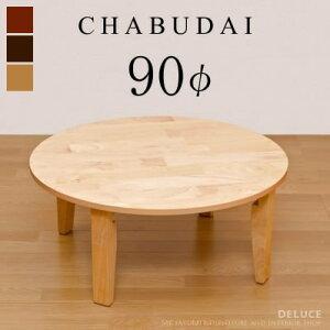 丸テーブル 折りたたみ ちゃぶ台 天然木 テーブル 木製 ローテーブル 和風 和室 センターテーブル 90cm 90φ ナチュラル ブラウン 座卓 円卓