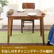 ダイニングテーブル幅90奥行き60コンパクトウォールナット引き出し付2人掛け食卓テーブル木製レトロシンプル