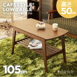 【送料無料】センターテーブル棚付きウォールナットテーブル木製カフェテーブルF☆☆☆☆【低ホルマリン】ローテーブルソファーテーブル105cm幅高さ50cm奥行50cmレトロ