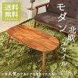 ローテーブル折りたたみ北欧木製幅90奥行45センターテーブル折れ脚テーブルテーブルおしゃれ丸角