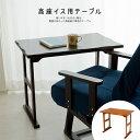 【ダークブラウン在庫限り廃盤】【送料無料】高座椅子用テーブル 和室テーブル 80cm幅 高さ63 お