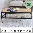 テーブルローテーブルセンターテーブル幅100cmスチール木製棚付きアイアンナチュラルモダンおしゃれanthemアンセム