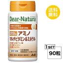 【送料無料】 ディアナチュラ 29 アミノ マルチビタミン&ミネラル 30日分 (90粒) ASAHI サプリメント 栄養機能食品<ビタミンE、亜鉛、ビオチン、銅>