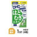 【送料無料】 DHC はとむぎエキス 30日分 (30粒) ディーエイチシー サプリメント はとむぎ