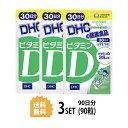 【10/25はポイント5倍day】【送料無料】 【3パック】 DHC ビタミンD 30日分×3パック (90粒) ディーエイチシー サプリメント ビタミンD3 粒タイプ