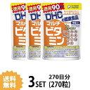 【送料無料】 【3パック】 DHC マルチビタミン 徳用90日分×3パック (270粒) ディーエイチシー サプリメント 葉酸 ビタミンP ビタミンC ビタミンE サプリ 健康食品 粒タイプ