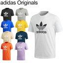30%OFFセール adidas Originals アディダス オリジナルスTREFOIL TEEトレフォイル Tシャツ CW0709 CW0710 CY4574 CW0703 CW0706 CX1894 DV1603 DZ4572 DV1643三つ葉 カットソー ストリート メンズ レディース ユニセックス 9カラー 国内正規
