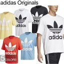 30%OFFセール adidas Originals アディダス オリジナルスOVERSIZED TEEオーバーサイズ Tシャツ CW1211 CW1212 CW1213 CW1214 CW1215 ワイドシルエット トレフォイル 三つ葉 カットソー ストリート レディース メンズ 半袖 5カラー 国内正規