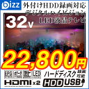 液晶テレビ 32インチ(32型) 外付けHDD録画対応 bizz(ビズ)HB-3211HD...