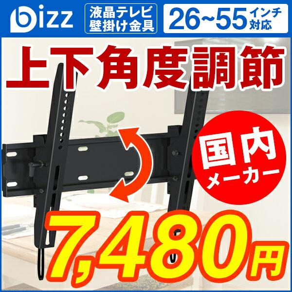 26-55インチ対応液晶テレビ用壁掛け金具 傾斜式 XD2267-M