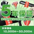 【5年延長保証】(本体価格10,000円〜50,000円)※こちらは単品でのご購入は出来ません。商品と同時のご購入でお願い致します。