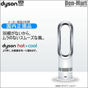 【国内正規品】【全国送料無料】ダイソン AM05 ファンヒーター hot+cool air m…