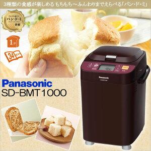 【全国送料無料】パナソニック SD-BMT1000-T(ブラウン) ホームベーカリー(1斤)