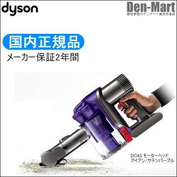 ダイソン掃除機サイクロン式ハンディクリーナーDC43MH
