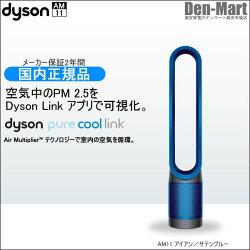 ダイソンAirMultiplierテクノロジーを採用した空気清浄機PureCoolLinkタワーファンAM11IB(アイアン/サテンブルー)