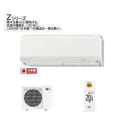 【2017-Zシリーズ】三菱電機ルームエアコン様々な暮らしに調和する機能充実な霧ヶ峰単相200V主に14畳用MSZ-ZW4017S-W