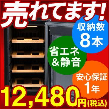 ワインセラー 8本 家庭用 ペルチェ方式 PlusQ(プラスキュー) BWC-008P