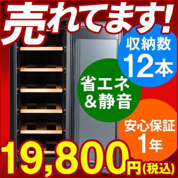 ワインセラー 12本 家庭用 ペルチェ方式 PlusQ(プラスキュー) BWC-012P