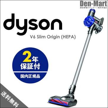 ダイソン サイクロン式スティック&ハンディクリーナー SV07SPL V6 Slim Origin HEPA