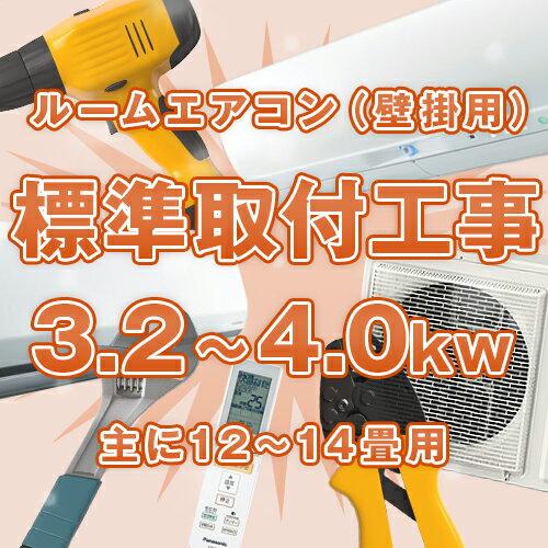 ≪標準取付工事≫ルームエアコン(壁掛け)主に6畳〜10畳【能力2.2kW〜2.8kW】