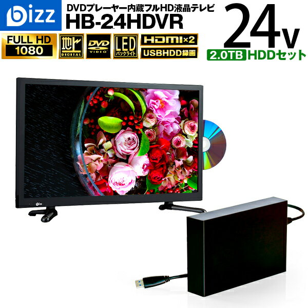 bizz 24V型 1波DVDプレーヤー内蔵デジタルフルハイビジョンLED液晶テレビ HB-24HDVR 【外付けハードディスク 2.0TB】セット