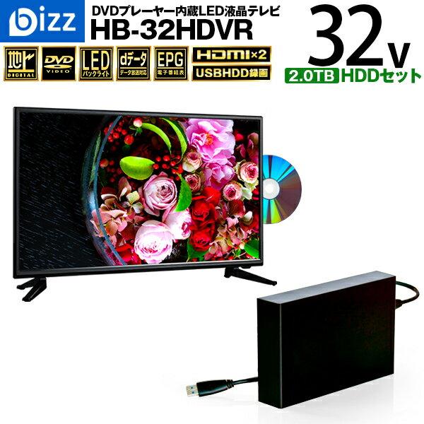 【送料無料 即納 あす楽】 bizz 32V型 1波DVDプレーヤー内蔵デジタルフルハイビジョンLED液晶テレビ HB-32HDVR 【外付けハードディスク 2.0TB】セット