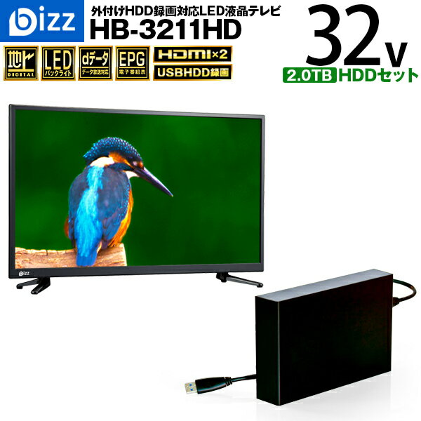 bizz 32V型 1波デジタルハイビジョン液晶テレビ(外付けHDD録画対応) HB-3211HD 【外付けハードディスク 2.0TB】セット
