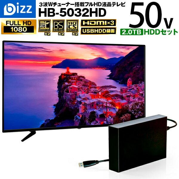 bizz 50V型 3波WチューナーデジタルフルハイビジョンLED液晶テレビ HB-5032HD 【外付けハードディスク 2.0TB】セット