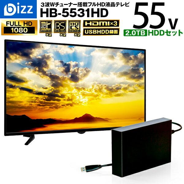 bizz 55V型 3波WチューナーデジタルフルハイビジョンLED液晶テレビ HB-5531HD 【外付けハードディスク 2.0TB】セット