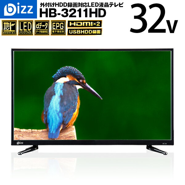 あす楽 液晶テレビ32インチ(32型)外付けHDD録画対応bizz(ビズ)HB-3211HD