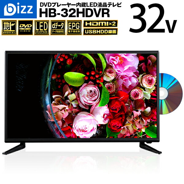 【送料無料 即納 あす楽】 DVD内蔵テレビ 液晶テレビ 32インチ(32型) DVDプレーヤー内蔵 外付けHDD録画対応 bizz(ビズ)HB-32HDVR