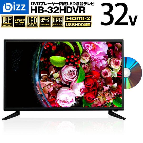 あす楽 DVD内蔵テレビ液晶テレビ32インチ(32型)DVDプレーヤー内蔵外付けHDD録画対応bizz(ビズ)HB-32HD
