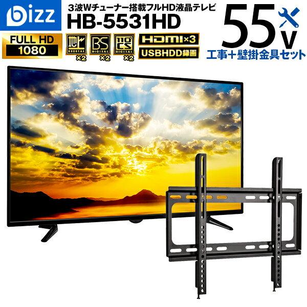 bizz 55V型 3波WチューナーデジタルフルハイビジョンLED液晶テレビ HB-5531HD 【壁掛け工事】+【金具XD2361】セット