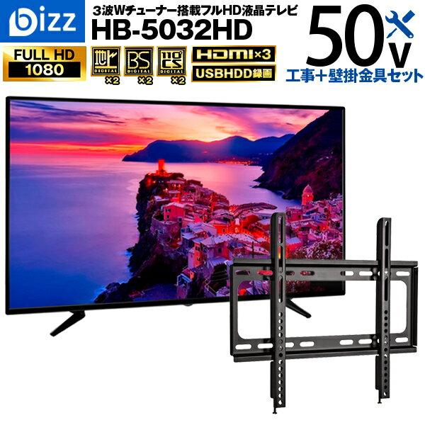 bizz 50V型 3波WチューナーデジタルフルハイビジョンLED液晶テレビ HB-5032HD 【壁掛け工事】+【金具XD2361】セット