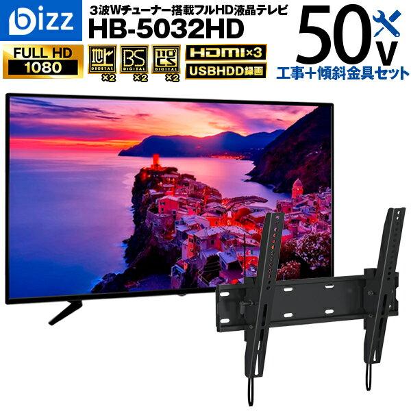 bizz 50V型 3波WチューナーデジタルフルハイビジョンLED液晶テレビ HB-5032HD 【壁掛け工事】+【金具XD2267-M】セット