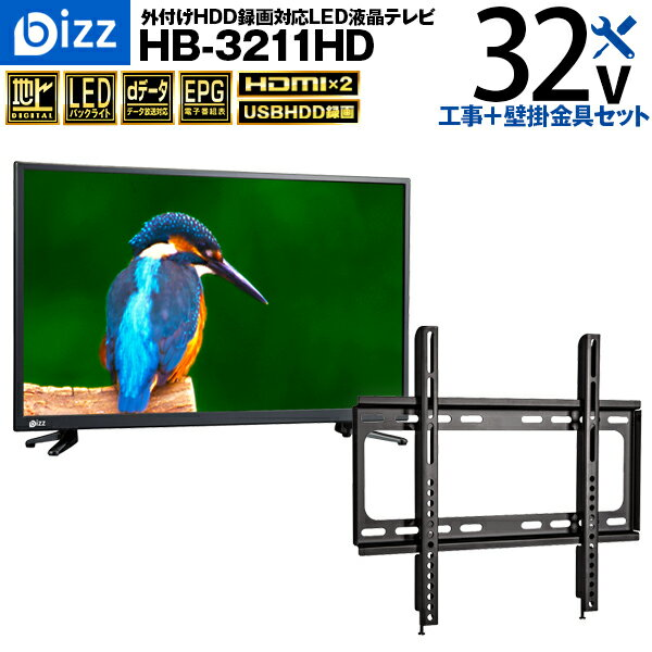 bizz 32V型 1波デジタルハイビジョン液晶テレビ(外付けHDD録画対応) HB-3211HD 【壁掛け工事】+【金具XD2361】セット
