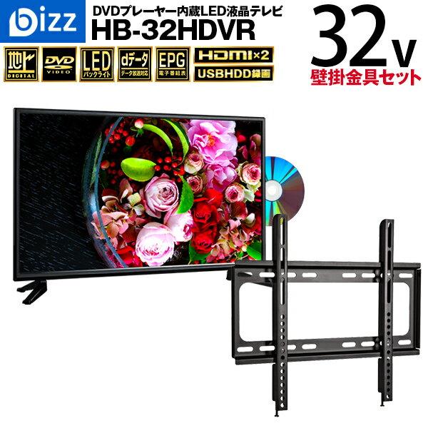 【送料無料 即納 あす楽】bizz 1波 32V型 DVDプレーヤー内蔵ハイビジョンLED液晶テレビ HB-32HDVR【壁掛け金具XD2361】セット