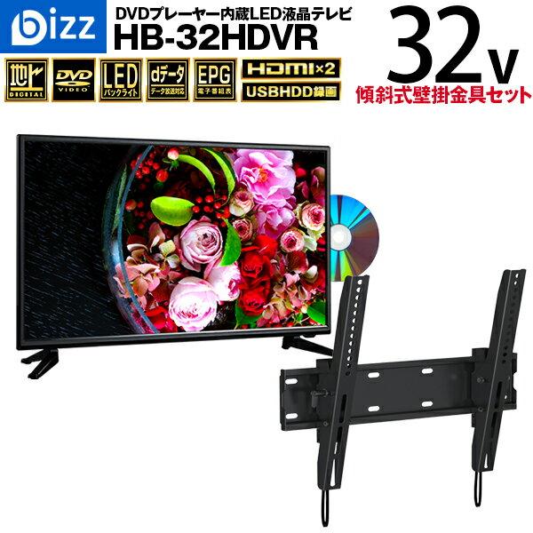 【送料無料 即納 あす楽】bizz 1波 32V型 DVDプレーヤー内蔵ハイビジョンLED液晶テレビ HB-32HDVR【壁掛け金具XD2267-M】セット