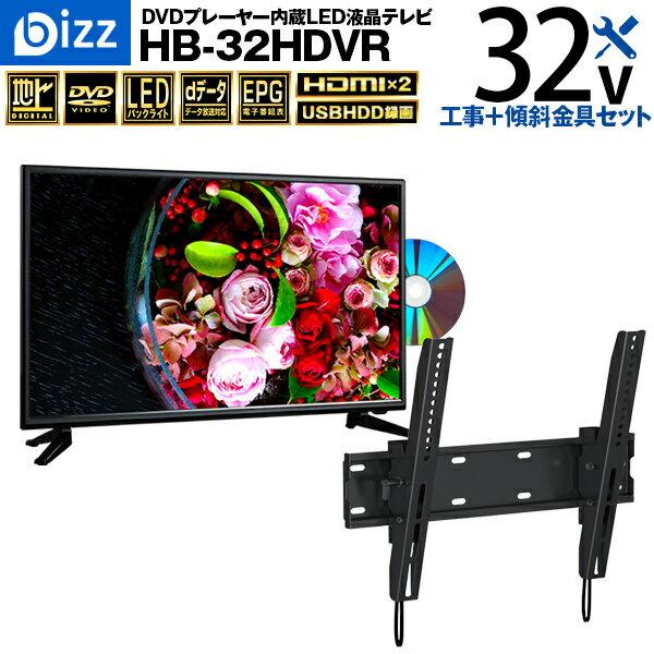 bizz 1波 32V型 DVDプレーヤー内蔵ハイビジョンLED液晶テレビ HB-32HDVR【壁掛け工事】+【金具XD2267-M】セット