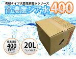 高濃度ジア水400(ハセッパー水相当品)20Lボックス食品にも使える安全な次亜塩素酸水希釈タイプ高濃度塩素400ppm【100mlスプレーボトルプレゼント中】
