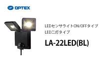 LA-22LED(BL)OPTEX(オプテックス)LEDセンサライトON/OFFタイプLED二灯タイプ