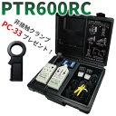 PTR600RC パワートレーサー グッドマン 連続作業時間大幅アップ!ケーブル探索機 【数量限定:PC-33 非接触クランプをプレゼント!!】