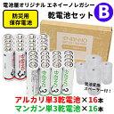 電池屋オリジナル エネイーノ乾電池セットB (アルカリ単3乾...