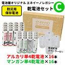 電池屋オリジナル エネイーノ乾電池セットC (アルカリ単4乾電池×16本、マンガン単4乾電池×16本...