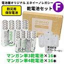 電池屋オリジナル エネイーノ乾電池セットF (マンガン単3乾電池×16本、マンガン単4乾電池×16本...