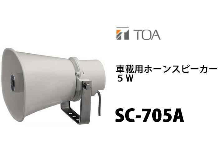TOA(ティーオーエー・トーア) SC-705A 車載用ホーンスピーカー 5W