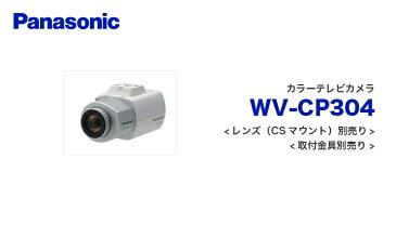 WV-CP304 カラーテレビカメラ <レンズ(CSマウント)別売り><取付金具別売り > パナソニック(Panasonic)