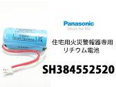 【最大500円OFFクーポン発行中!】【メール便送料無料】SH384552520 CR-2/3AZ Panasonic製 住宅用火災警報器専用リチウム電池