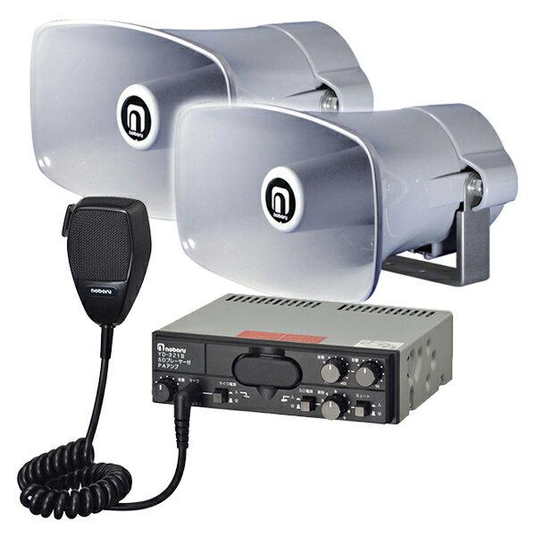D22SA2 noboru(ノボル電機製作所) デジタルオーディオシステム YD-321Bと外部突起規制対応ホーンスピーカー NP-110G×2セット 車載用アンプとスピーカーセット
